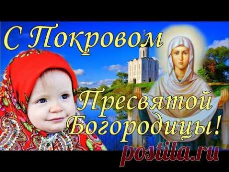 Поздравление с Покровом Пресвятой Богородицы ! Покров Богородицы песня. Открытка Покров Богородицы