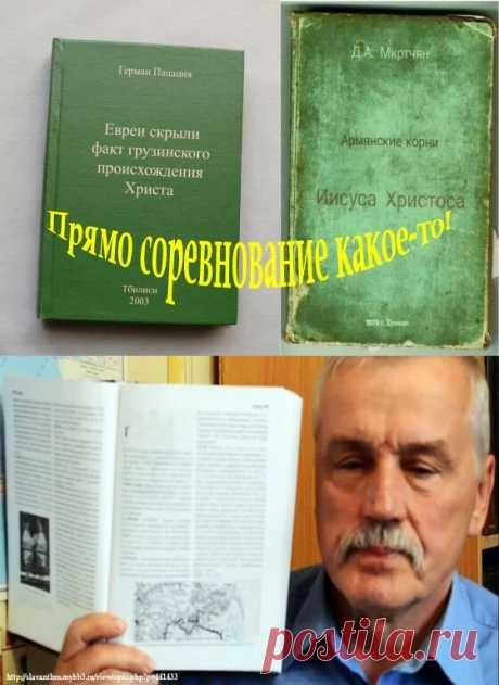 """Украинская версия – """"бог был украинцем"""". Как все происходило.  Да, эти ребята, """"на ерунду не размениваются"""". Это же надо придумать, что «Именно на территории современной Украины случился Ноев потоп, именно тут нашел свое спасение род Ноя и возродил жизнь на земле». И «наваял это» в своей, даже не хочется писать слово книге, но ладно. Так вот, некто Сергей Поддубный ( или как сейчас Сергий Пиддубный) написал книгу «Славные предки украинцев» и на ее страницах излил все свои ..."""