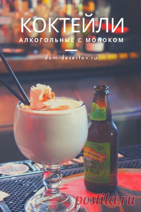 Алкогольные коктейли с молоком — это обычный молочный коктейль с добавлением алкоголя в различных вариациях. Помимо необычного вкуса, такие коктейли способствуют снятию нервного напряжения и симптомов состояния «после вчерашнего».
