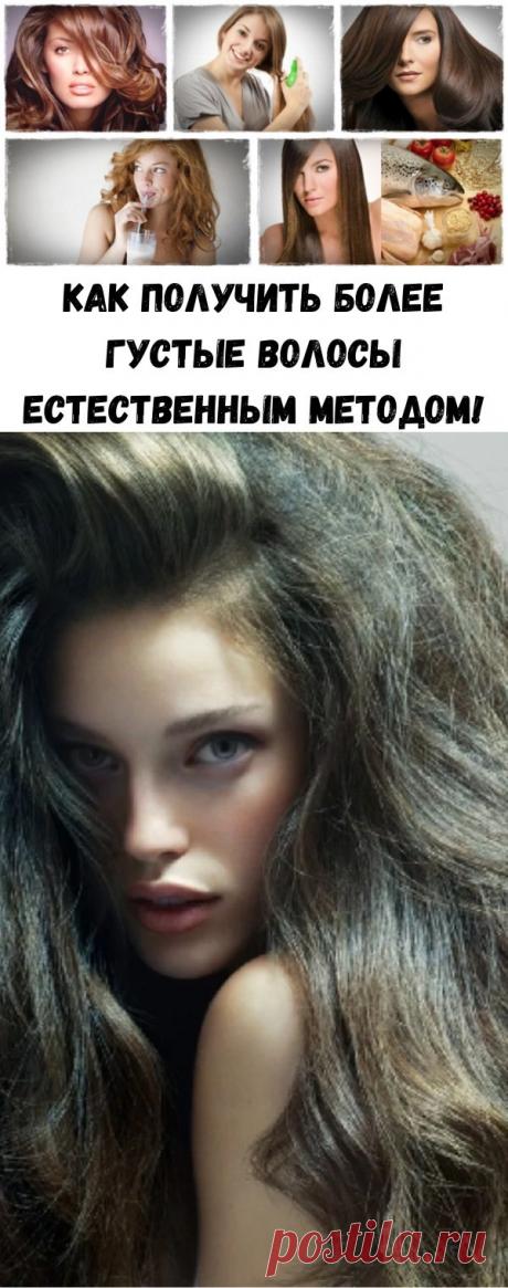 Как получить более густые волосы естественным методом! - Советы для тебя