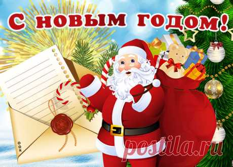 Картинка с Новым Годом с Дедом Морозом