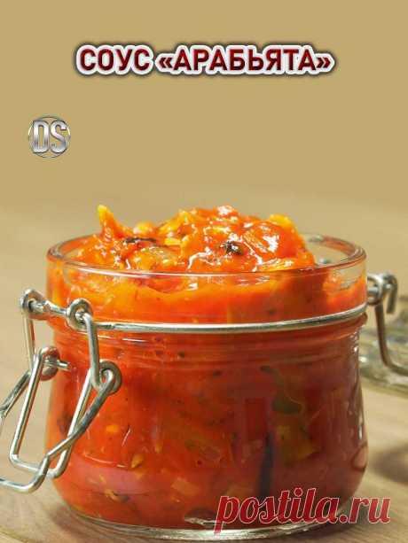 Соус «Арабьята»  Популярный соус для пасты, пиццы, лазаньи и аранчини.