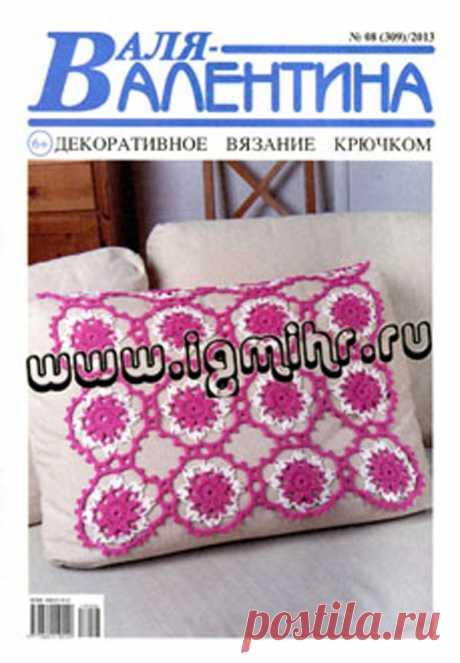 Валя-Валентина №8 (309) 2013