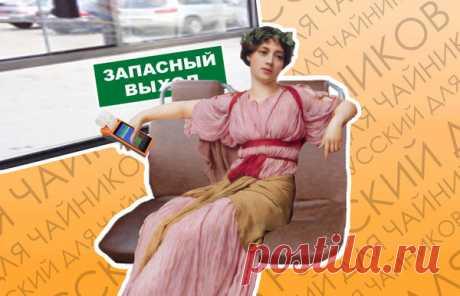 Почему выход «запасный», а не «запасной»? | Русский для чайников | Яндекс Дзен