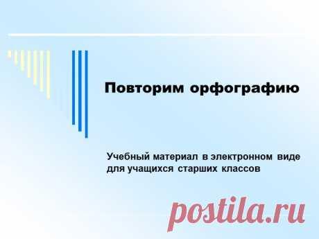 "Presentation of ""Повторим орфографию"" - to download the presentations on Russian"