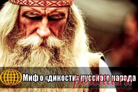 """The myth about \""""wildness\"""" of the Russian people"""