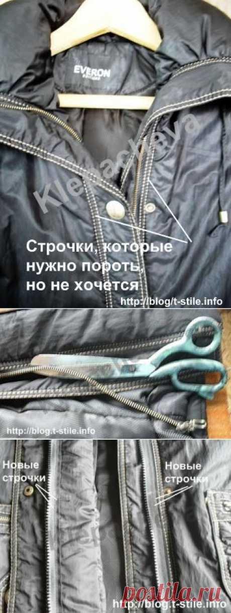 Как заменить молнию на куртке, не распарывая отделочных строчек!