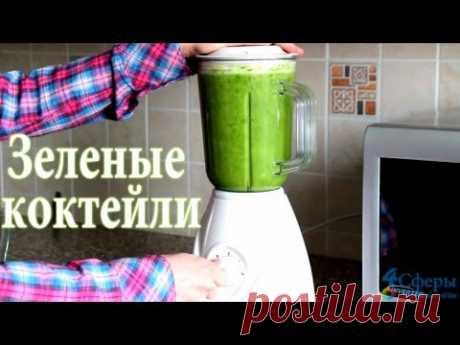 Как приготовить полезный зеленый коктейль - YouTube