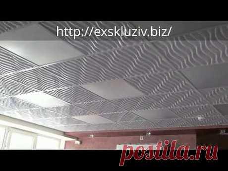 Дизайнерские 3 D потолочные плиты для ППС https://exskluziv.biz/3-d-potalki