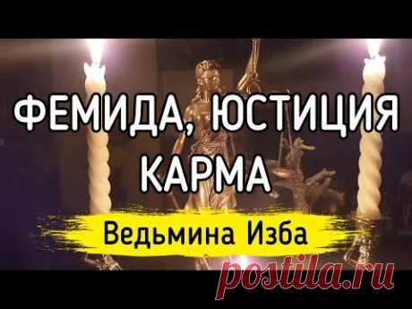 ФЕМИДА, ЮСТИЦИЯ, КАРМА / ВЕДЬМИНА ИЗБА
