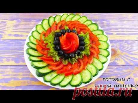Красивая нарезка огурцов и помидоров! Овощная нарезка на Новый Год. Роза из помидора. - YouTube