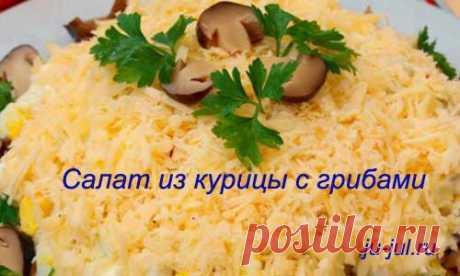 Салат из курицы с грибами | Готовим вкусно