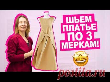 Как СШИТЬ платье СВОИМИ РУКАМИ по 3 меркам, без оверлока || Хочу Шить