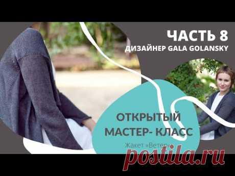 """Мастер-класс по вязанию жакета """"Ветер"""" Часть-8"""