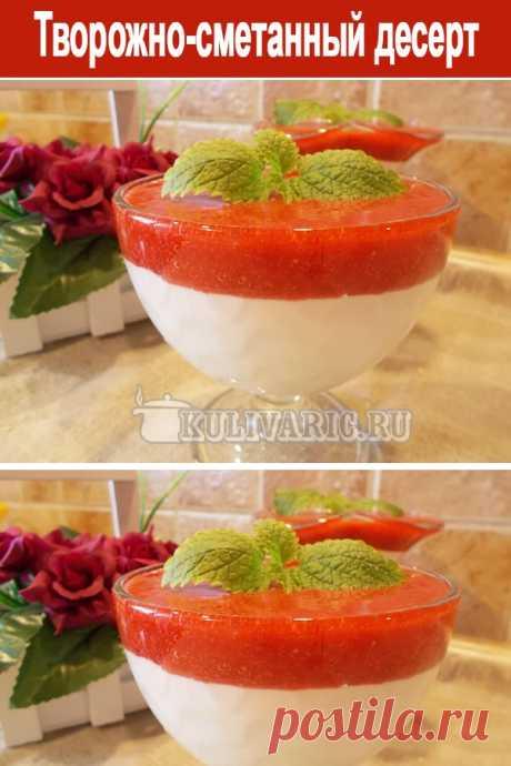 Творожно-сметанный десерт ⋆ Кулинарная страничка