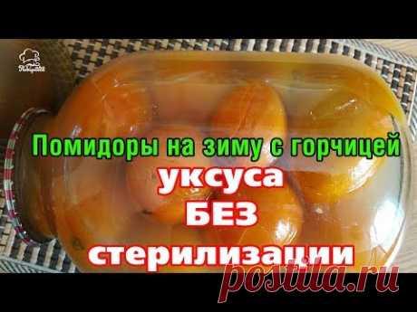 ВКУСНАЯ КОНСЕРВАЦИЯ БЕЗ УКСУСА: маринованные помидоры на зиму  с горчицей без СТЕРИЛИЗАЦИИ - YouTube
