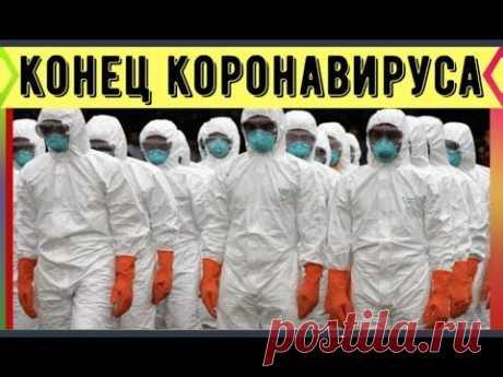 Срок окончания эпидемии коронавируса в России - YouTube