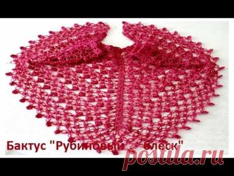 """БАКТУС """" Рубиновый блеск"""" , Вязание КРЮЧКОМ ,  crochet shawl  (шаль № 176)"""