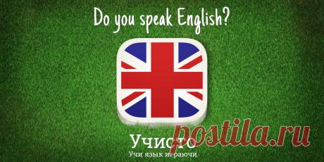 Как легко запоминать по 100 английских слов в день - Лайфхакер