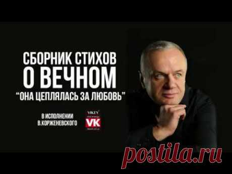 """Стих """"Она цеплялась за любовь"""" в исполнении Виктора Корженевского"""