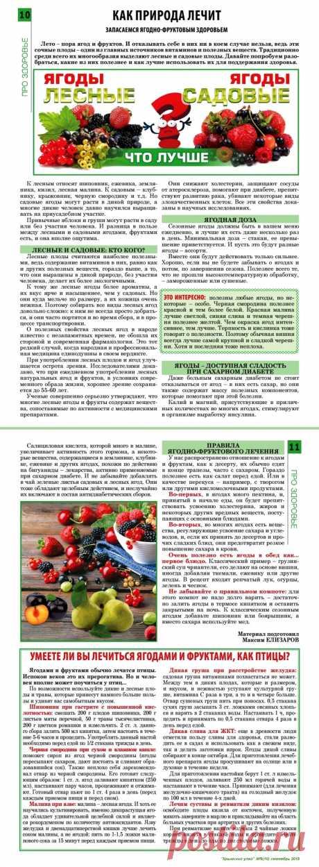 Ягодно-фруктовое лечение