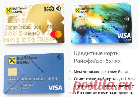 """Статья о банках, где запросто можно оформить онлайн заявкой кредитные карты с моментальным решением. Например, Райффайзенбанк - финансовое учреждение, где решение по поданному запросу на выдачу карты принимается в течение 2 минут, очень быстро. Или вот ещё кредитка под названием """"Просто"""" от банка Восточный, максимальный лимит по которой 120 тысяч рублей. Она также, практически мгновенно, одобряется банком с выдачей решения. Уральский банк также выпускает в обращение мгновенные карты."""