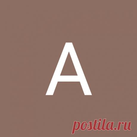 Альбина Арсланханова