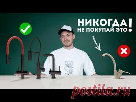 ТОП 10. Смесителей для Кухни