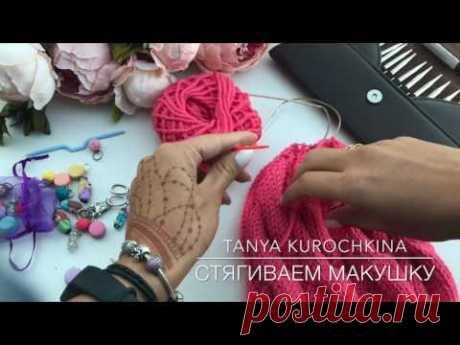 "Cap No. 4. \""Eight\"". Video 6 - the Top. Knitting. Master class. Knit. Cap."