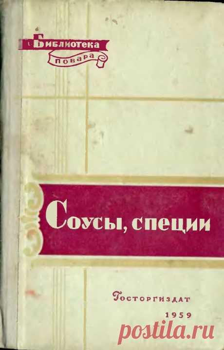 """Соусы, специи (серия """"Библиотека повара"""") 1959 г. Госиздат, 1959 г."""