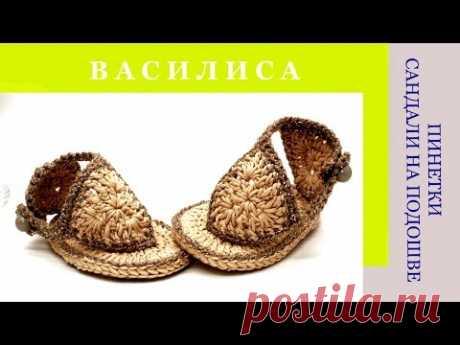 Пинетки сандали крючком / Василиса