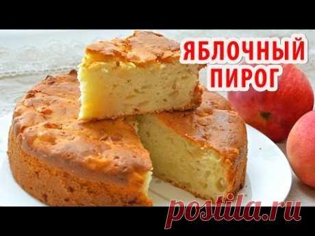 ЯБЛОЧНЫЙ ПИРОГ (ШАРЛОТКА)! ВИДЕО-РЕЦЕПТ С СЕКРЕТАМИ, как приготовить вкусный  яблочный  пирог.