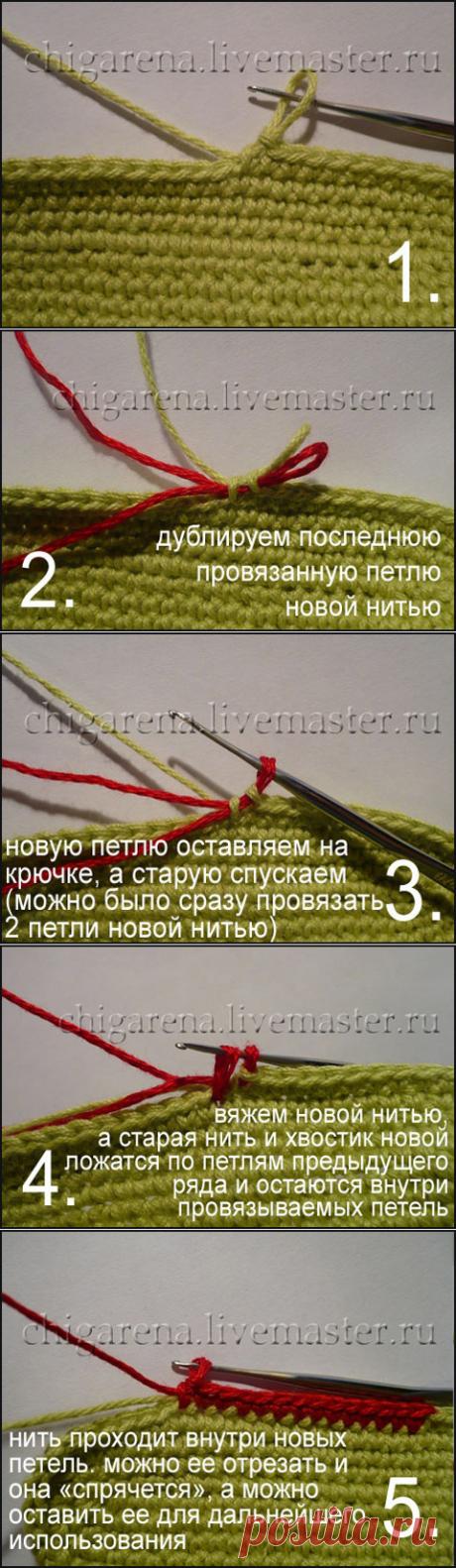 Вязание крючком без узлов - переход на новую нить (МК от Надежды Чигаревой (chigarena) с Ярмарки Мастеров)