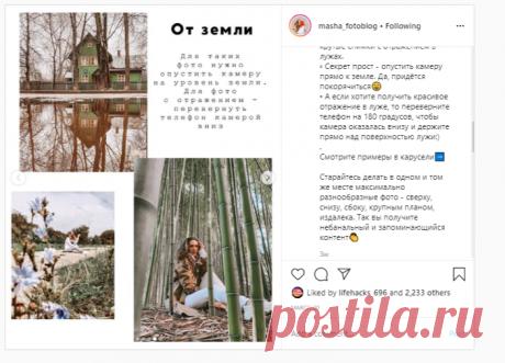 """Мария❤️ О мобильной фотографии on Instagram: """"Удивительно, насколько разными могут быть фотографии, сделанные в одном и том же месте, в одних и тех же условиях! А всё дело в ракурсе.…"""""""