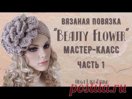 Вяжем повязку на голову с шикарным цветком от Olga Lace | Журнал Ярмарки Мастеров