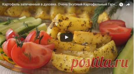Картофель запеченный в духовке. Очень Вкусный Картофельный Гарнир! рецепт с фотографиями