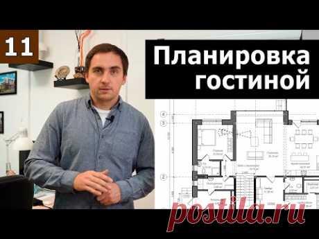 Планировка гостиных // Часть 2 (практика): планировка двухэтажного дома 11х15м со вторым светом