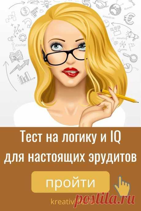 Тест на логику, который редко кто проходит. Хочешь проверить свои силы? Жми на картинку прямо сейчас и ответь на 10 вопросов.