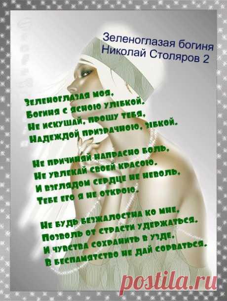 ЗЕЛЕНОГЛАЗАЯ БОГИНЯ ~ Плэйкасты ~ Beesona.Ru