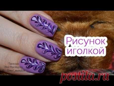 Рисунок иголкой на ногтях (Очень простой!)