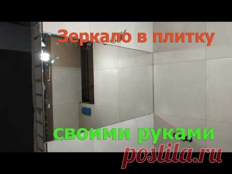 Вклеить зеркало в плитку или керамогранит? ЛЕГКО! Приклейка зеркала в ванной комнате своими руками.