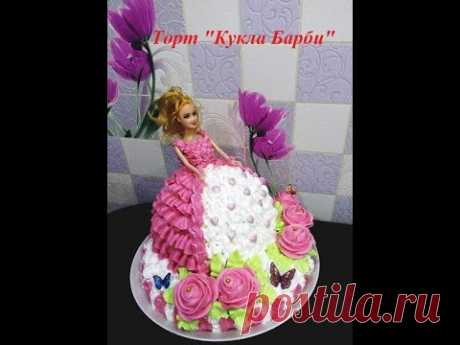 "Торт кремовый""Кукла БАРБИ"" своими руками\ Cake ""BARBIE Doll"""
