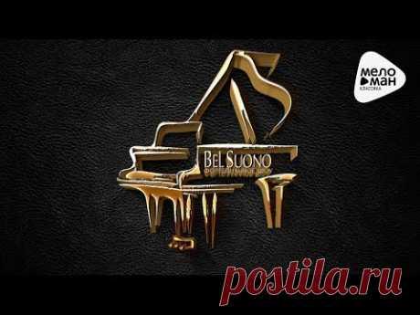 Bel Suono - Избранное (Альбом 2016)