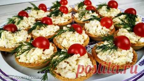Тарталетки праздничные. Ярко и Вкусно! | Просто Кухня | Яндекс Дзен