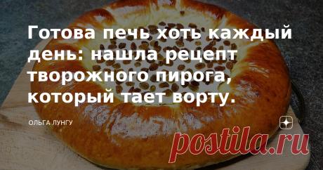 Готова печь хоть каждый день: нашла рецепт творожного пирога, который тает ворту. Наконец то нашла не сложный рецепт творожного пирога, который тает во рту. Чтобы приготовить этот воздушный и пышный пирог с творогом, замесите дрожжевое тесто для пирога, а чтобы творожная начинка для пирога стала еще насыщенней,  понадобится вареная сгущенка. Этот сладкий творожный пирог, готова готовить хоть каждый день, так как выпечка из творога 100% удачная. Ингредиенты: Тесто: теплое м...