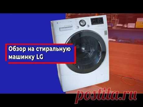 Стиральная машина LG direct drive Отзывы Ошибки Инструкция