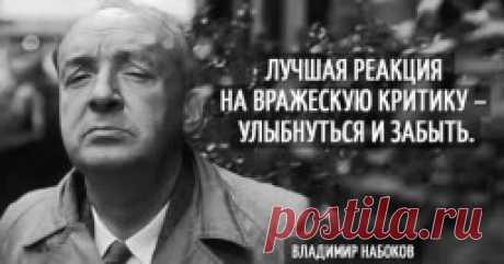 20 отчаянно-романтичных цитат Владимира Набокова — Интересные факты