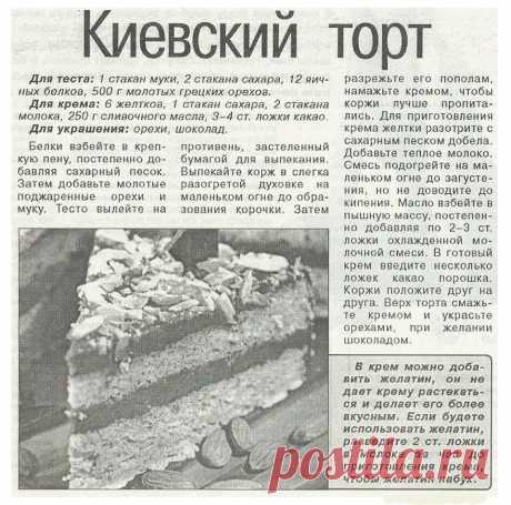 Старый советский рецепт