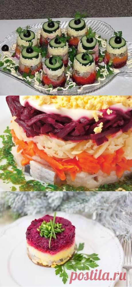 Удобная закуска «Селедка под шубой» на праздничный стол - Счастливый формат