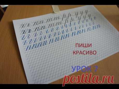 Как улучшить свой почерк за несколько дней ? Урок 7/Handwriting.